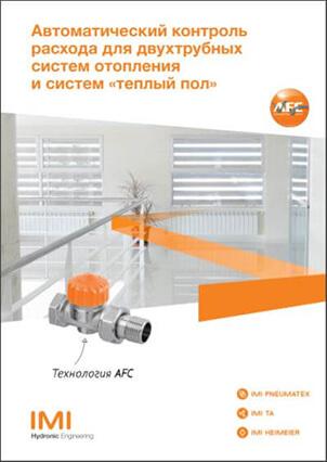 Продуктовая брошюра AFC
